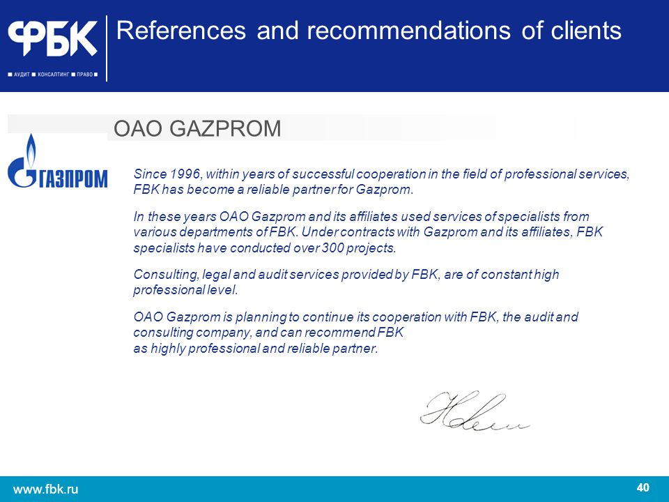 40 www.fbk.ru References and recommendations of clients OAO GAZPROM Since 1996, within years of successful cooperation in the field of professional se
