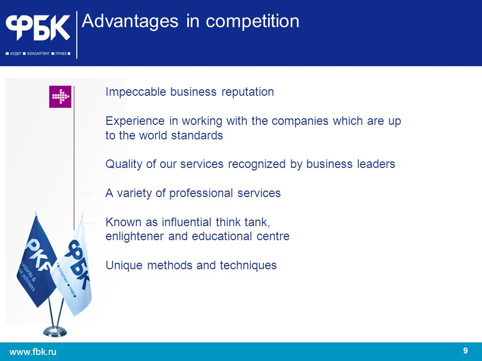 9 www.fbk.ru Advantages in competition Impeccable business reputation Experience in working with the companies which are up to the world standards Qua