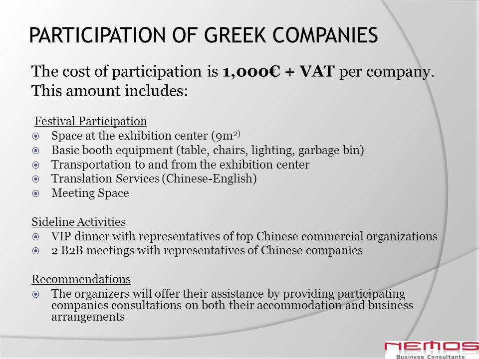 PARTICIPATION OF GREEK COMPANIES The cost of participation is 1,000 + VAT per company. This amount includes: Festival Participation Space at the exhib