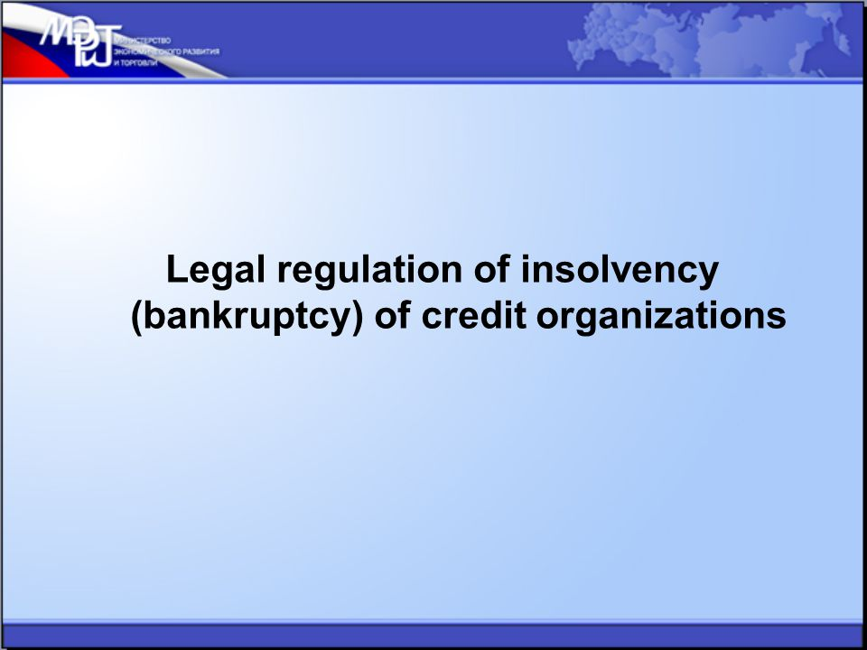 Legal regulation of insolvency (bankruptcy) of credit organizations