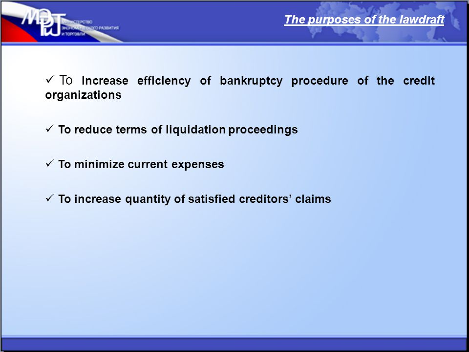 To increase efficiency of bankruptcy procedure of the credit organizations To reduce terms of liquidation proceedings To minimize current expenses To
