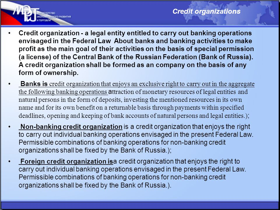 Credit organization - a legal entity entitled to carry out banking operations envisaged in the Federal Law About banks and banking activities to make