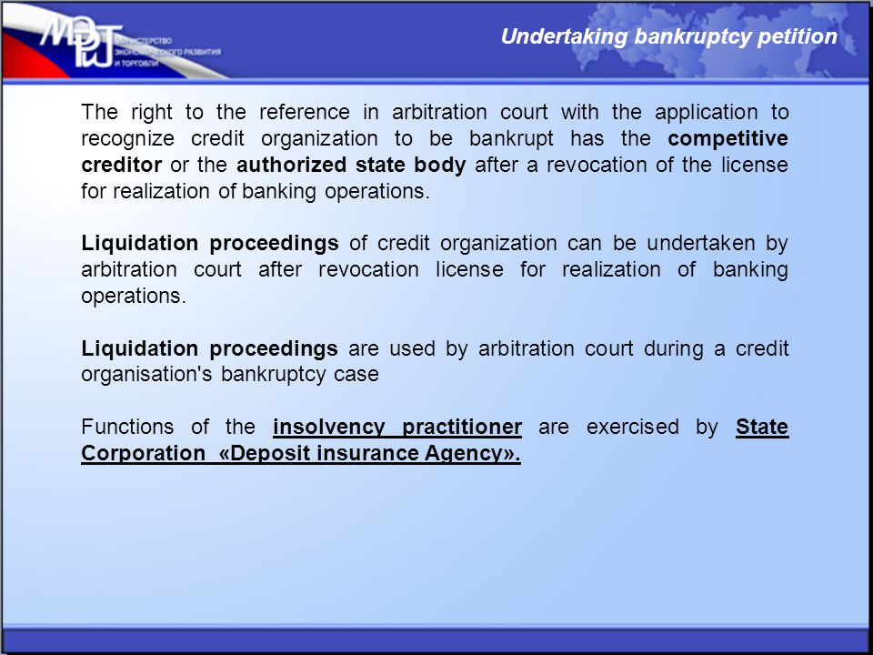 The right to the reference in arbitration court with the application to recognize credit organization to be bankrupt has the competitive creditor or the authorized state body after a revocation of the license for realization of banking operations.