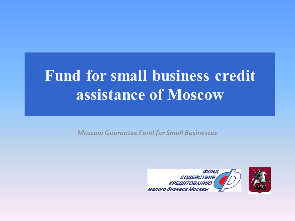 Fund for small business credit assistance of Moscow Moscow Guarantee Fund for Small Businesses