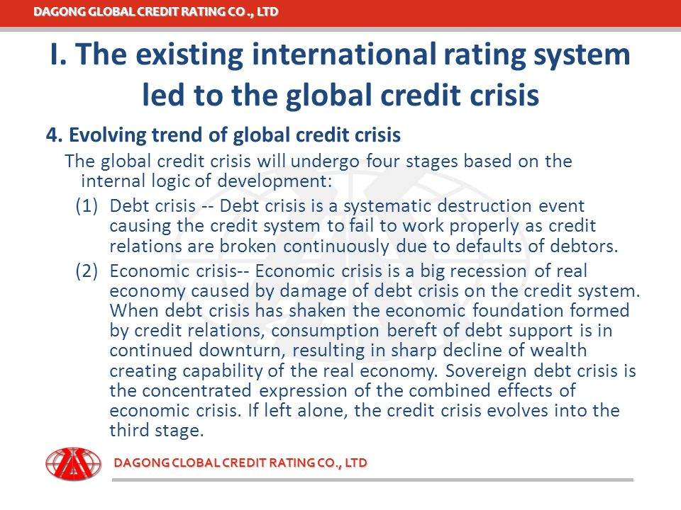 DAGONG GLOBAL CREDIT RATING CO., LTD DAGONG CLOBAL CREDIT RATING CO., LTD 4. Evolving trend of global credit crisis The global credit crisis will unde