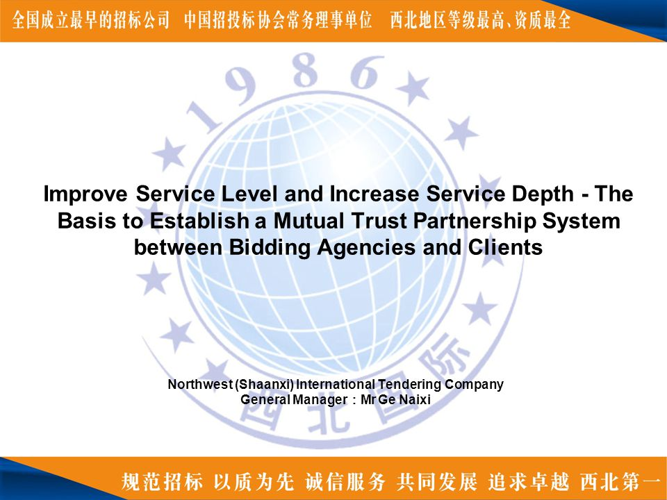 Improve Service Level and Increase Service Depth - The Basis to Establish a Mutual Trust Partnership System between Bidding Agencies and Clients Northwest (Shaanxi) International Tendering Company General Manager Mr Ge Naixi