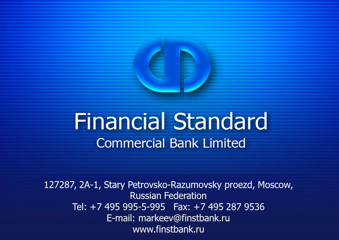 127287, 2А-1, Stary Petrovsko-Razumovsky proezd, Moscow, Russian Federation Tel: +7 495 995-5-995 Fax: +7 495 287 9536 E-mail: markeev@finstbank.ru www.finstbank.ru