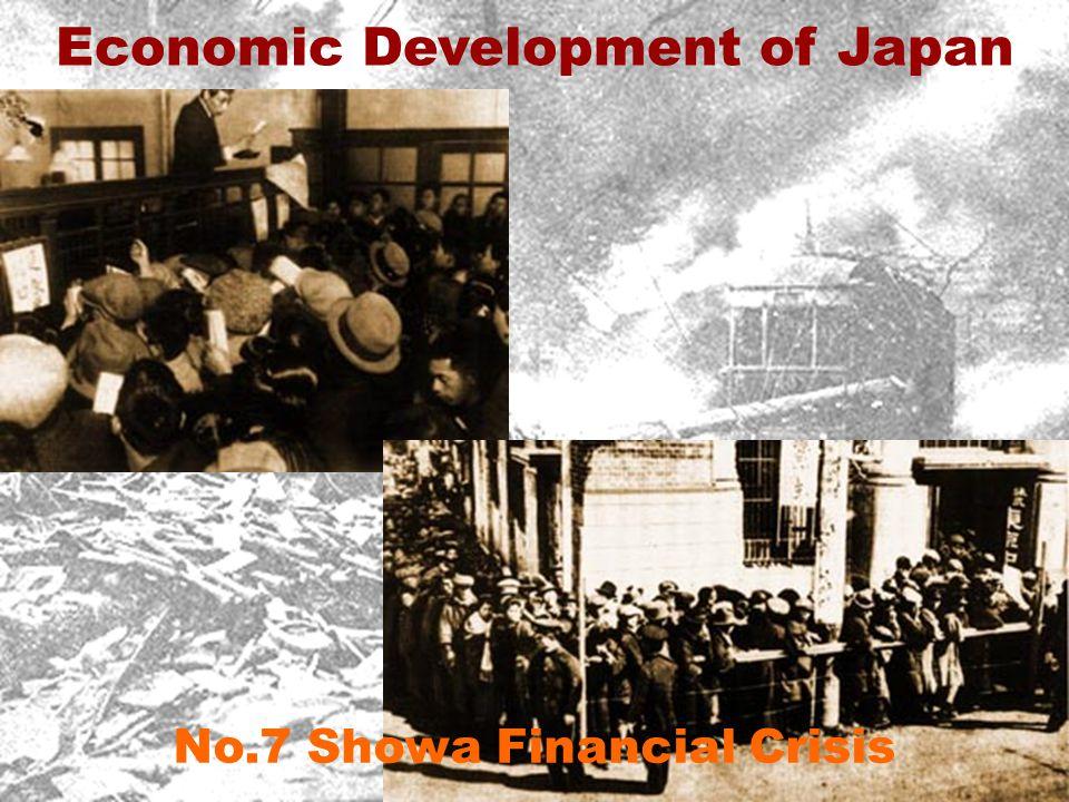 Economic Development of Japan No.7 Showa Financial Crisis
