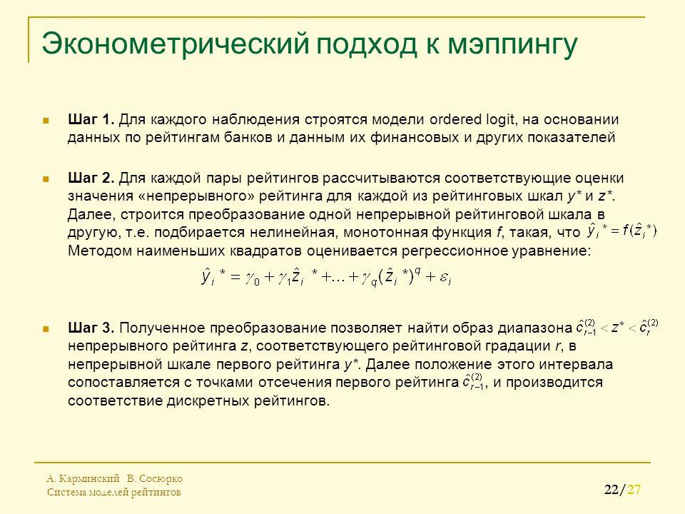 А. Карминский В. Сосюрко Система моделей рейтингов 22/27 Эконометрический подход к мэппингу Шаг 1.