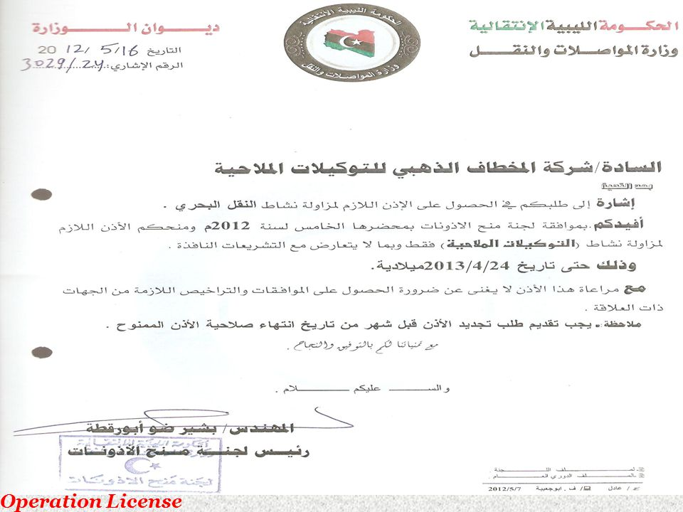 Operation License