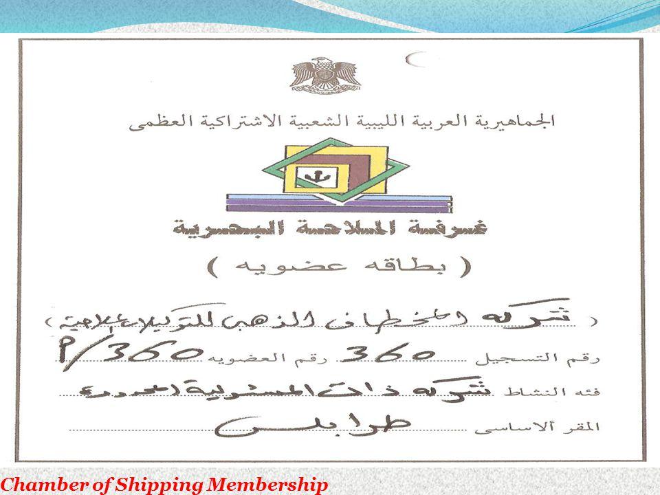 Chamber of Shipping Membership