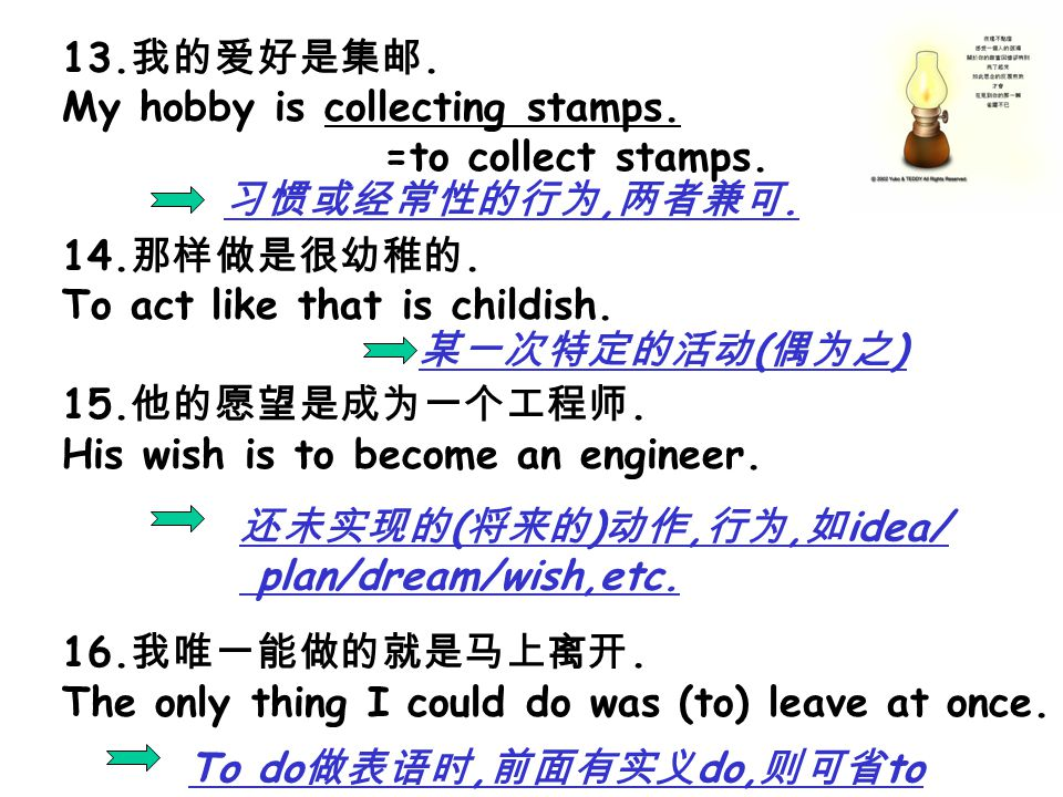13.. My hobby is collecting stamps. =to collect stamps.