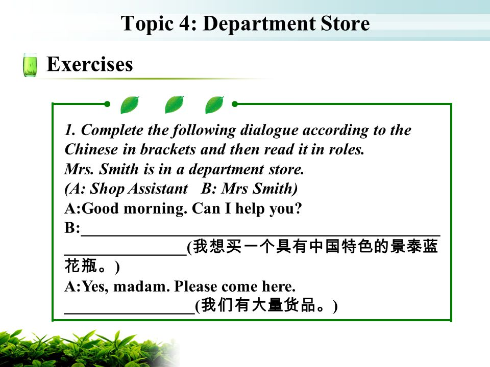 Topic 4: Department Store Exercises 1.