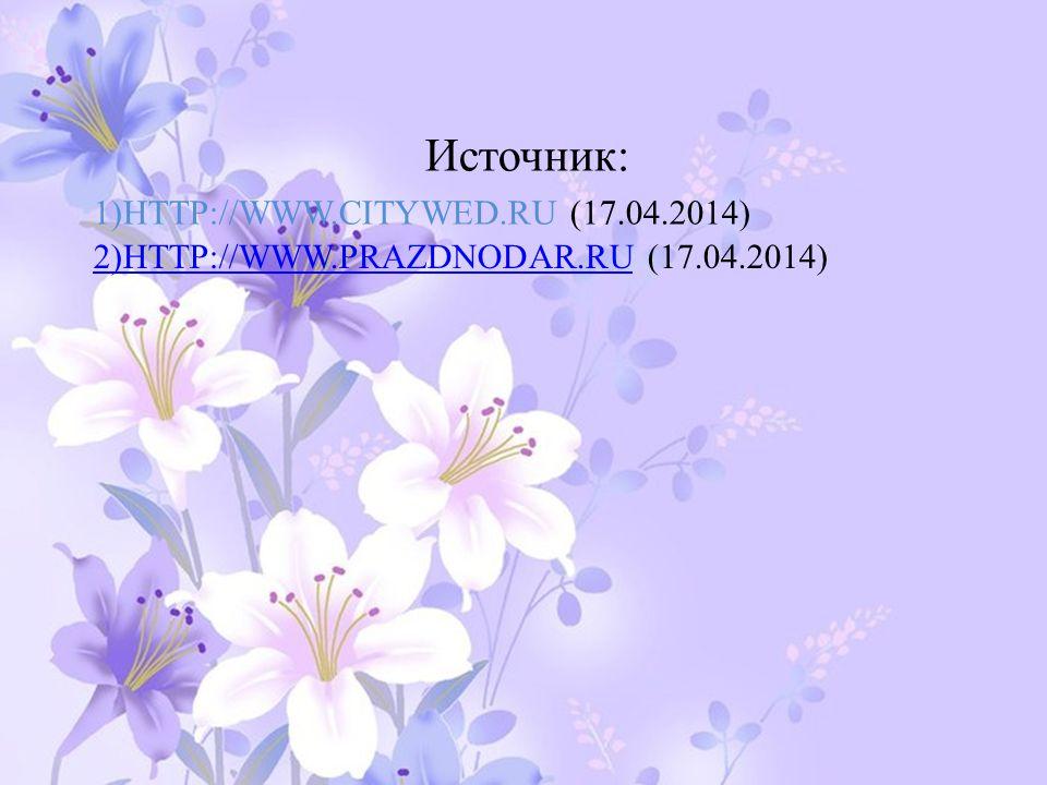 2)HTTP://WWW.PRAZDNODAR.RU2)HTTP://WWW.PRAZDNODAR.RU (17.04.2014) Источник: 1)HTTP://WWW.CITYWED.RU (17.04.2014)