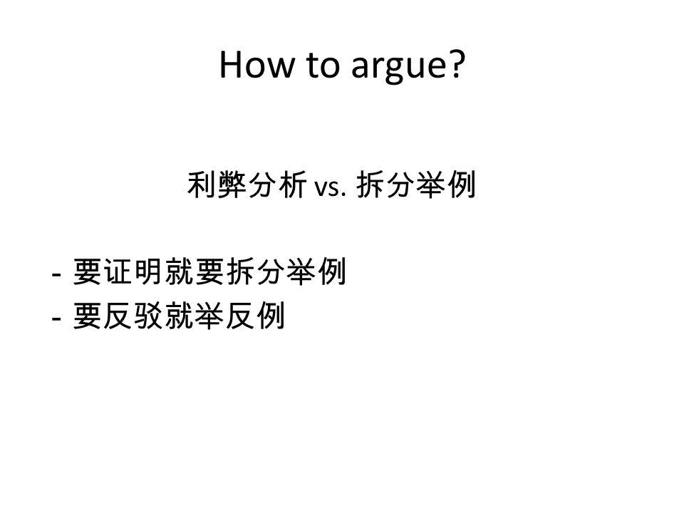 How to argue vs.