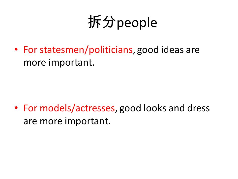 people For statesmen/politicians, good ideas are more important.