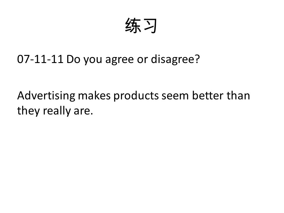07-11-11 Do you agree or disagree? Advertising makes products seem better than they really are.
