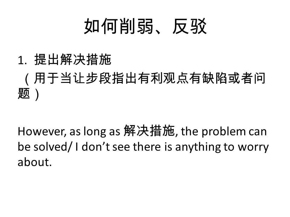 1. However, as long as, the problem can be solved/ I dont see there is anything to worry about.
