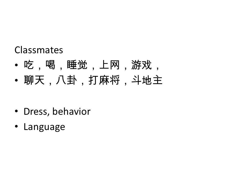 Classmates Dress, behavior Language