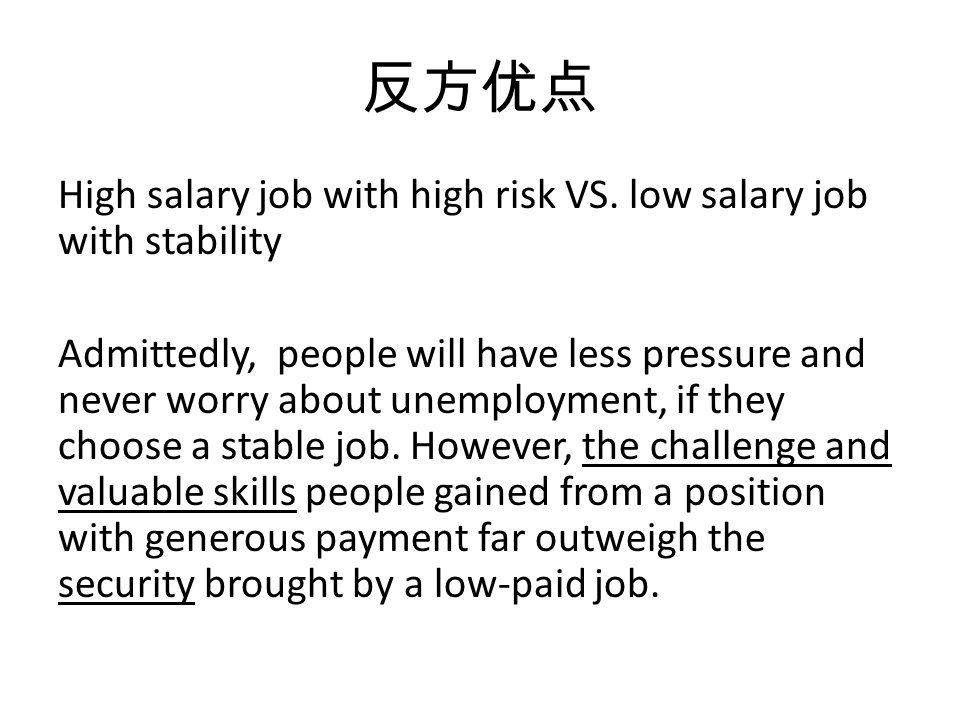 High salary job with high risk VS.