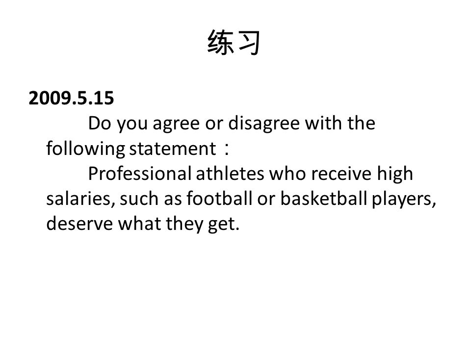 2009.5.15 Do you agree or disagree with the following statement Professional athletes who receive high salaries, such as football or basketball players, deserve what they get.