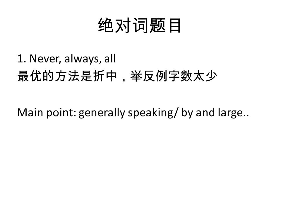 1. Never, always, all Main point: generally speaking/ by and large..
