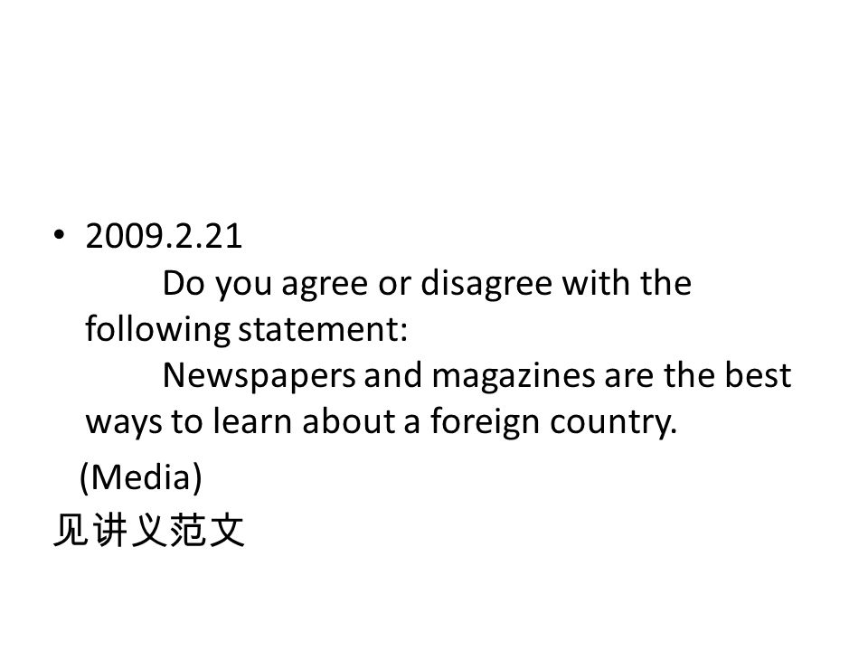 2009.2.21 Do you agree or disagree with the following statement: Newspapers and magazines are the best ways to learn about a foreign country.
