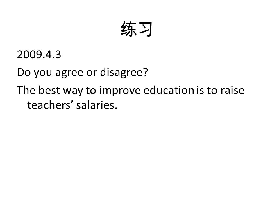 2009.4.3 Do you agree or disagree The best way to improve education is to raise teachers salaries.