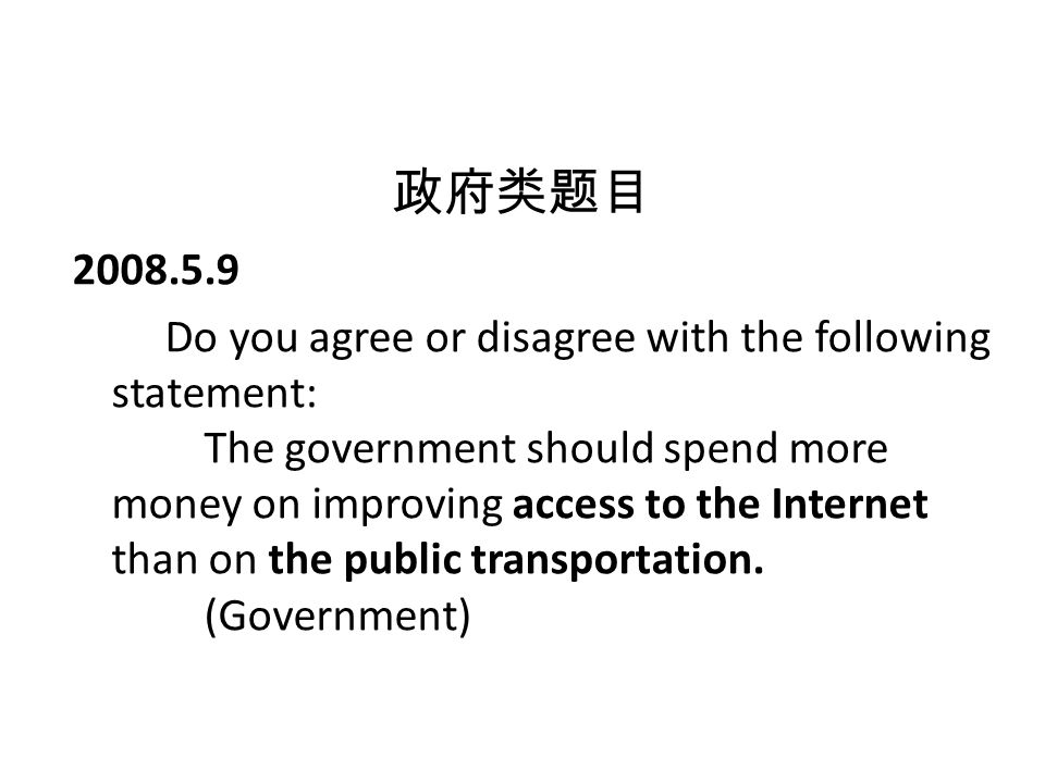 2008.5.9 Do you agree or disagree with the following statement: The government should spend more money on improving access to the Internet than on the public transportation.
