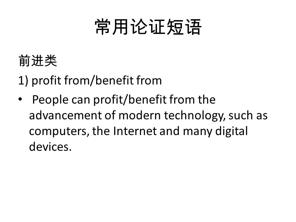 1) profit from/benefit from People can profit/benefit from the advancement of modern technology, such as computers, the Internet and many digital devices.