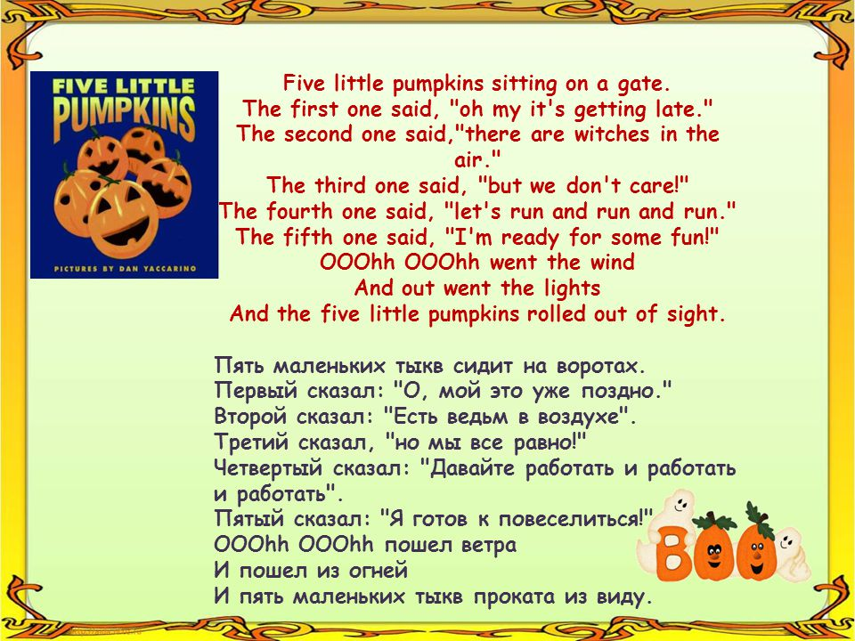 Five little pumpkins sitting on a gate. The first one said,