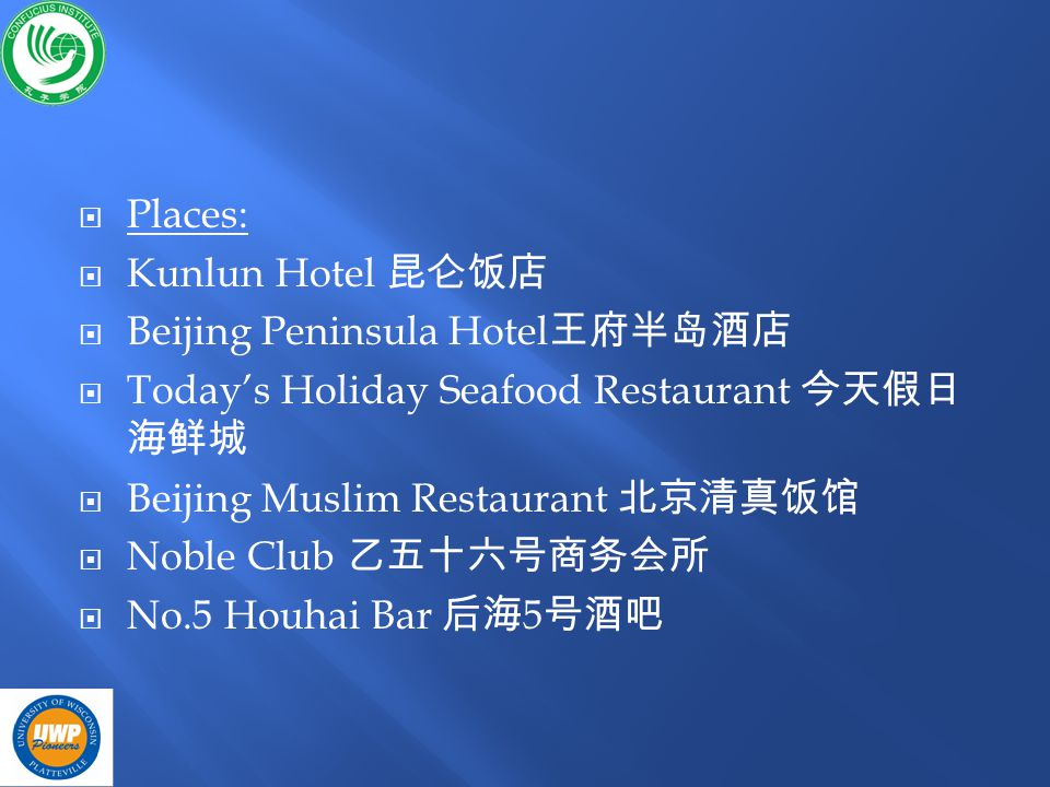 Places: Kunlun Hotel Beijing Peninsula Hotel Todays Holiday Seafood Restaurant Beijing Muslim Restaurant Noble Club No.5 Houhai Bar 5