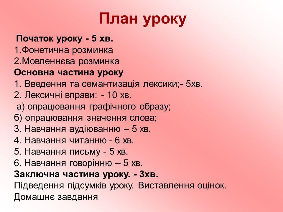 План уроку autumn Початок уроку - 5 хв.