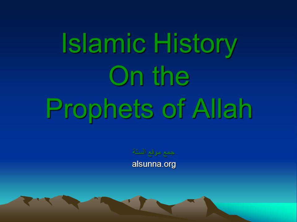 Islamic History On the Prophets of Allah جمع موقع السنّة alsunna.org