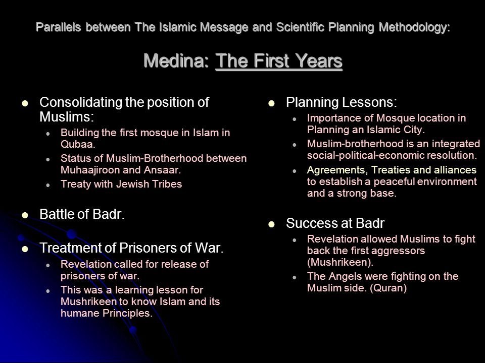 Parallels between The Islamic Message and Scientific Planning Methodology: Medina: The First Years Consolidating the position of Muslims: Building the first mosque in Islam in Qubaa.