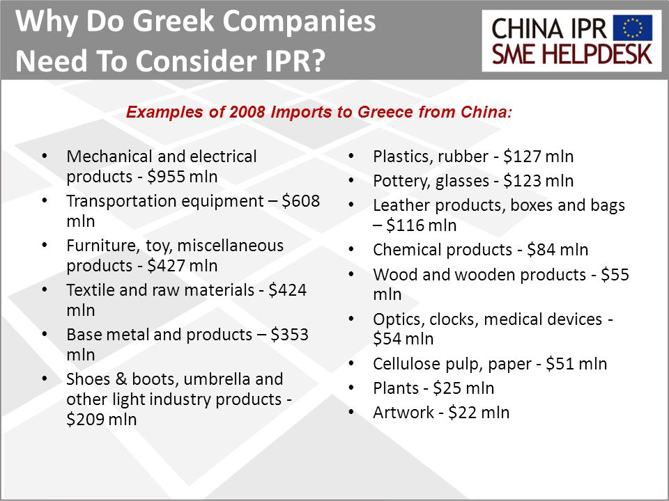 Why Do Greek Companies Need To Consider IPR? Mechanical and electrical products - $955 mln Transportation equipment – $608 mln Furniture, toy, miscell