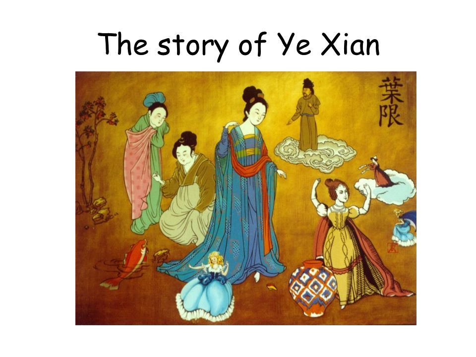 The story of Ye Xian