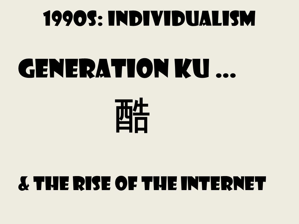 199os: Individualism Generation KU … & The rise of The Internet