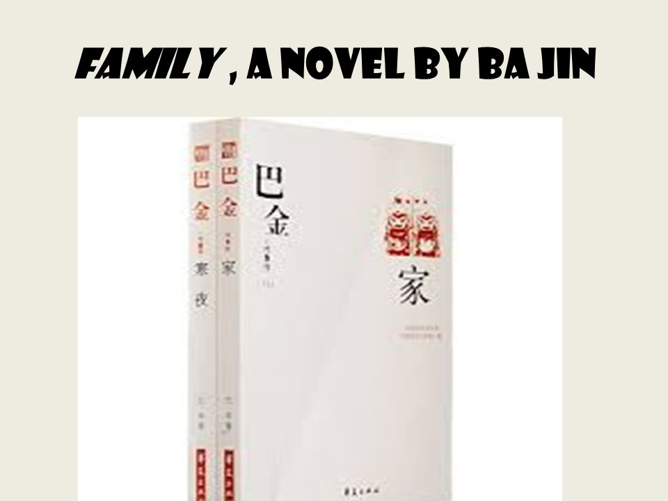 Family, a novel by Ba Jin