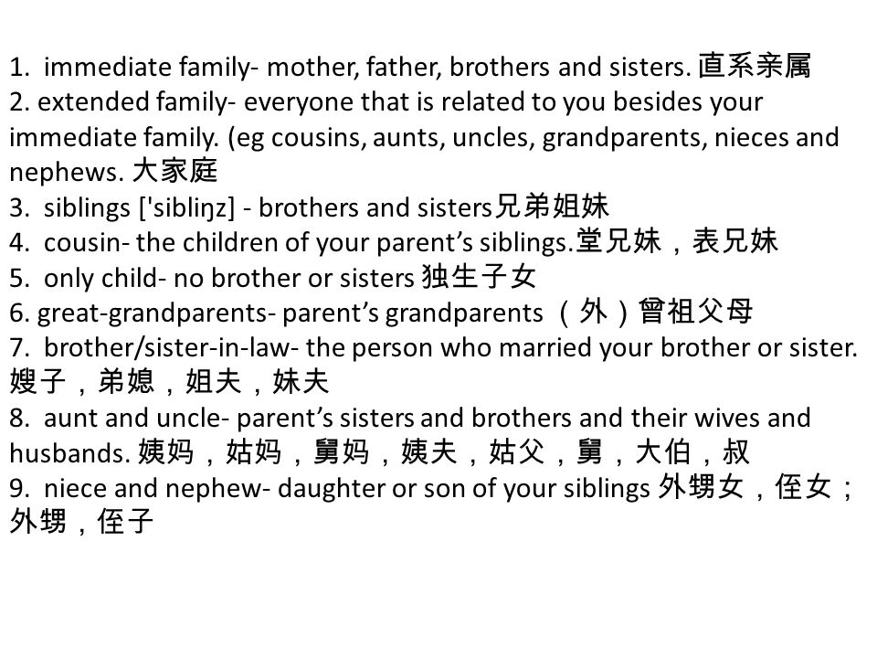 1. immediate family- mother, father, brothers and sisters.