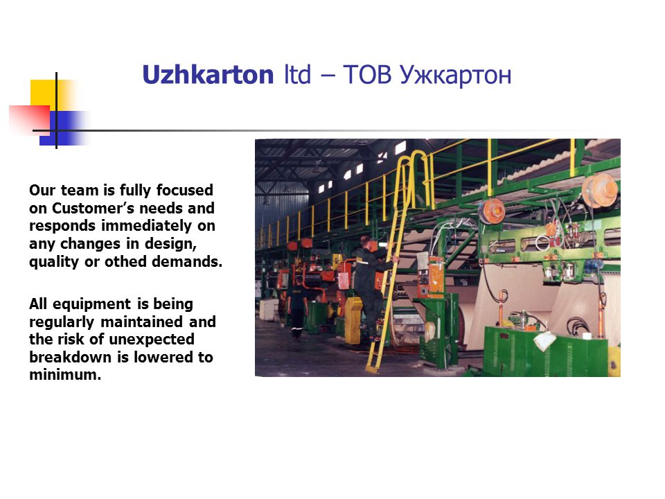 Uzhkarton ltd – ТОВ Ужкартон Our team is fully focused on Customers needs and responds immediately on any changes in design, quality or othed demands.