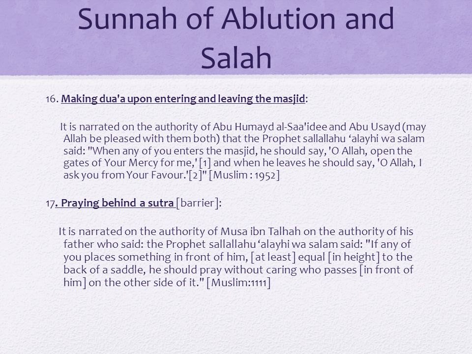 Sunnah of Ablution and Salah 16. Making dua'a upon entering and leaving the masjid: It is narrated on the authority of Abu Humayd al-Saa'idee and Abu