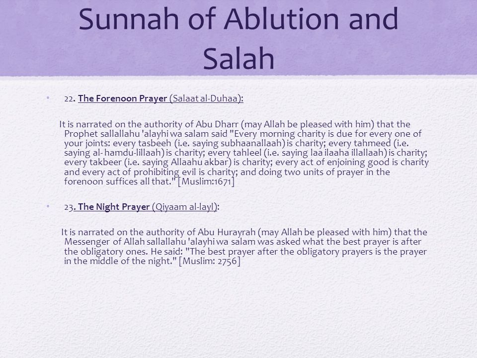 Sunnah of Ablution and Salah 22. The Forenoon Prayer (Salaat al-Duhaa): It is narrated on the authority of Abu Dharr (may Allah be pleased with him) t