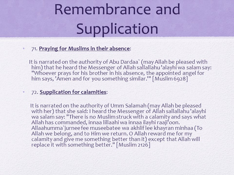 Remembrance and Supplication 71. Praying for Muslims in their absence: It is narrated on the authority of Abu Dardaa` (may Allah be pleased with him)