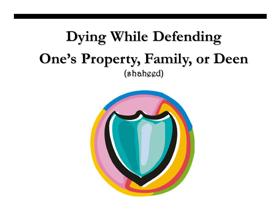 Dying While Defending Ones Property, Family, or Deen (shaheed)