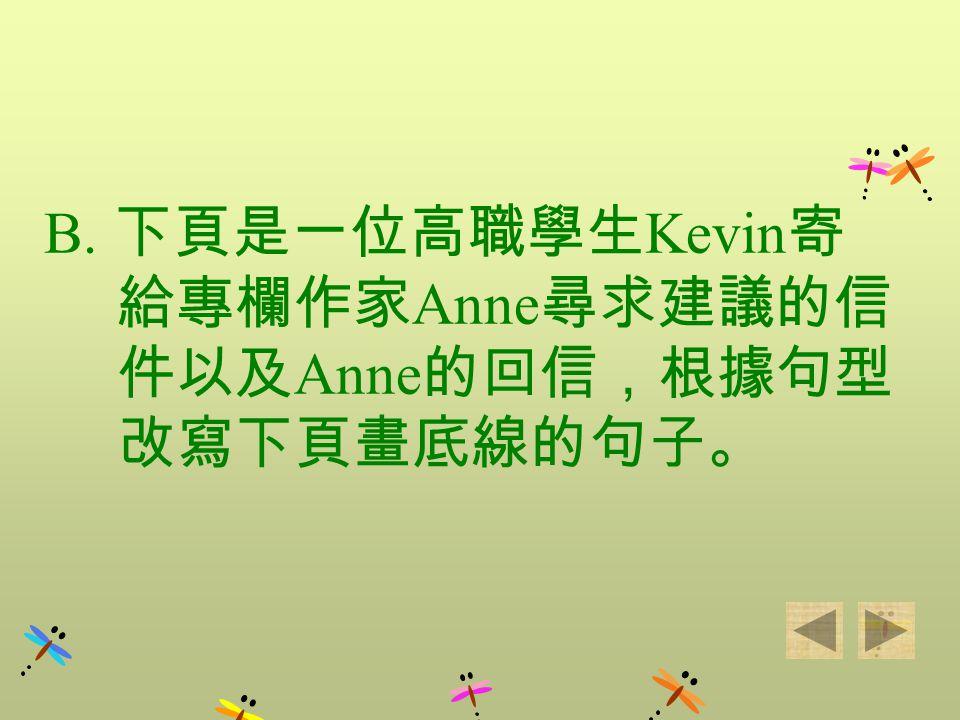 B. Kevin Anne Anne