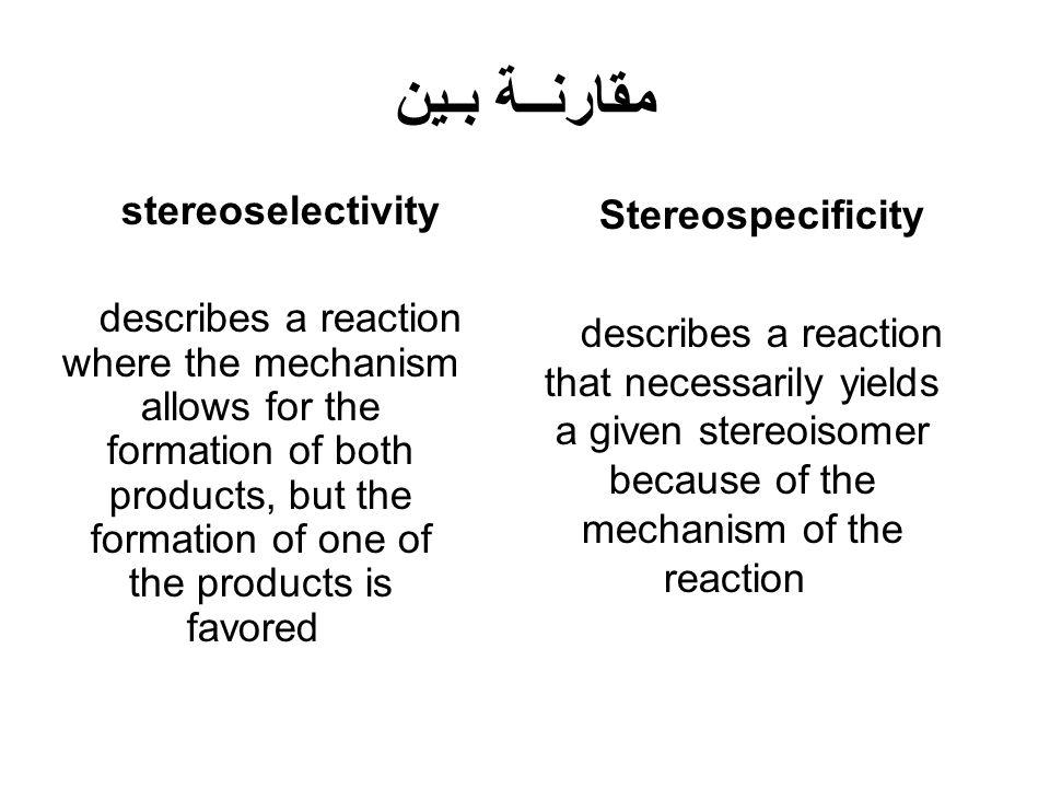 مقارنــة بـين stereoselectivity describes a reaction where the mechanism allows for the formation of both products, but the formation of one of the pr