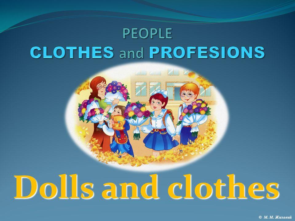 Dolls and clothes © М. М. Жилавий