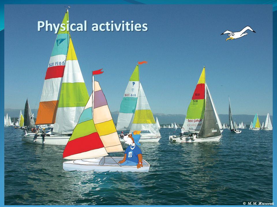 Physical activities © М. М. Жилавий