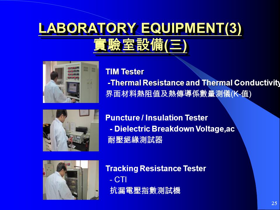 25 LABORATORY EQUIPMENT(3) ( ) Puncture / Insulation Tester - Dielectric Breakdown Voltage,ac TIM Tester TIM Tester -Thermal Resistance and Thermal Co